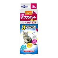 ハーツ 薬用ケアスポットプラス 猫用 1本
