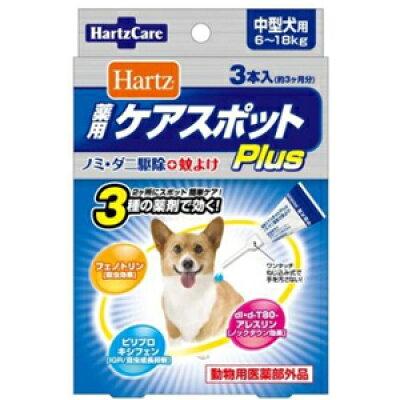 ハーツ ケアスポットプラス 中型犬用(3本入)