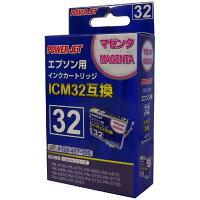 エプソン(EPSON) ICM32 マゼンタ インクカートリッジ(インク) 互換品