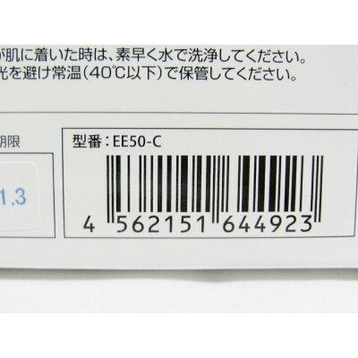エネックス EE50-C 1色