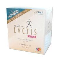 ラクティス(乳酸菌生産物質)