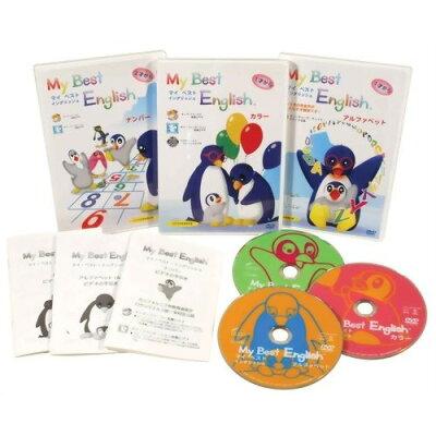 DVDマイベストイングリッシュ(全3巻)