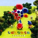 しばまりのうた/CD/GTCR-07003