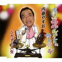 ちょいワルおやじのセレナーデ/CDシングル(12cm)/USCA-2801