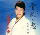 雪肌の恋/CDシングル(12cm)/USCA-2809