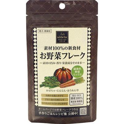 プレミックス お野菜フレーク 30g