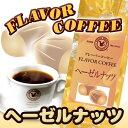 フレーバーコーヒー ヘーゼルナッツ ブラジル 生豆時100g ミディアム/粉