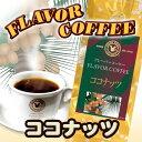 珈琲問屋 フレーバーコーヒー ココナッツ ブラジル 生豆時100g ミディアム/粉