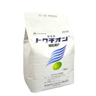 アリスタ トクチオン細粒剤 3kg