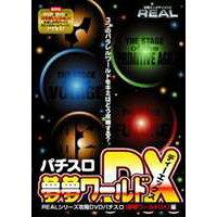 リアル パチスロ「夢夢ワールドDX」