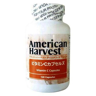 アメリカンハーベスト ビタミンCカプセルズ(120粒)