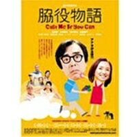 脇役物語 Cast me if you can/DVD/TOBA-0022