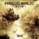 PARALLEL WORLD II ~第3ノ道~/CD/XNTR-15042