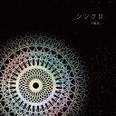 シンクロ/CDシングル(12cm)/TRAK-156