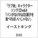 「ラブ米」キャラクターソング CD vol.4「パンがなければお菓子を食べればいいじゃない」/CD/RICE-0004