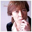 愛しのマリア/CDシングル(12cm)/XNTR-15025
