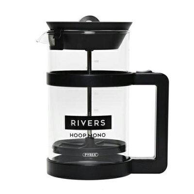 リバーズ コーヒープレス フープ モノ rivers