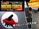 【Park】電子自動点火システム MICRO-TORCHmini(マイクロトーチミニ)(i-HOT/PT-170)
