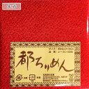 ちりめんカットクロス・無地(赤)23×33cm