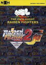 THE ONSLAUGHT RAIDEN FIGHTERSプレイステーション2 ゲーム機本体