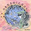 今を生きぬく乙女たち/CD/XQHA-1021