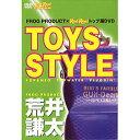 地球丸 荒井謙太 TOYS STYLE(トイズスタイル) DVD95分