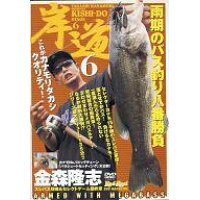 地球丸 岸道6 DVD135分