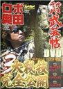 地球丸 ロボ奥田 デカバス武芸帖 DVD110分