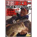 地球丸 TRUEバスフィッシング FUKAE式 DVD110分