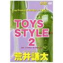 地球丸 荒井謙太 TOYS STYLE2 DVD110分