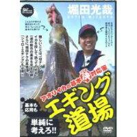地球丸 エギング道場 DVD:112分
