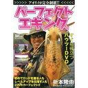 地球丸 パーフェクトエギング DVD:106分