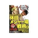 地球丸 HOLIDAY ANGLE(ホリデーアングル)2 DVD:105分