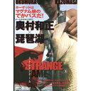 地球丸 奥村和正X琵琶湖ストレンジゲーム DVD:114分