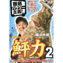 SALT WATER 堀田光哉 鮃力2 HIRAME-RYOKU 2 DVD
