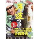 地球丸)DVD 岸道3