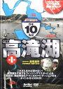 地球丸 日本10名湖(1)/高滝湖