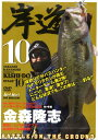 (DVD) 岸道10