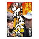 (DVD) ザ・対決 弐 in 東京湾