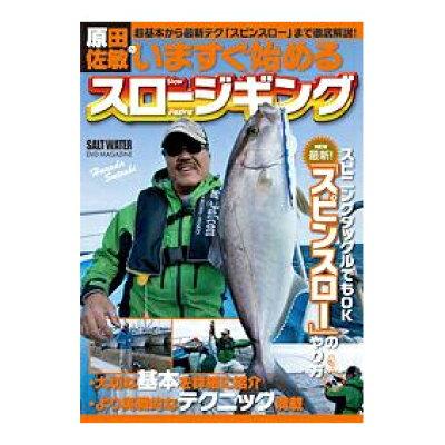 地球丸 原田佐敏のいますぐ始めるスロージギング DVD