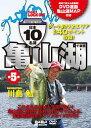 (DVD)日本10名湖 第5弾 亀山湖編