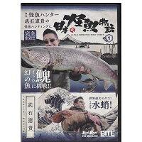 地球丸 Rod and Reel DVDマガジン 日本怪魚物語 vol.1 DVD