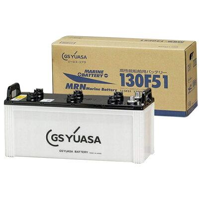 GS YUASA ジーエスユアサ バッテリー (MRN)マリーン MRN-130F51