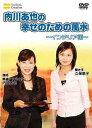内川あ也の幸せのための風水 インテリア編/DVD/SBCR-1002