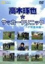 高木琢也のサッカークリニック FW基本編/DVD/SBCR-1003