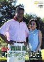 怪人 青山薫のこれがゴルフレッスンだ! 初めてのコースデビュー/DVD/SBCR-1004