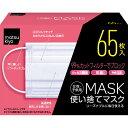 アイテム matsukiyo 使い捨てマスク 女性 子供用 65枚入