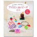 ビーズ 図書 アイロンdeビーズミニ BOOK 10-0873