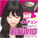 material-G前髪ウィッグ ショート イエロー系5Y