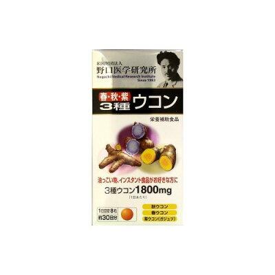 野口医学研究所 春・秋・紫 3種ウコン(240粒)